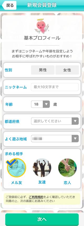 イククルの出会いアプリ新規会員登録画面