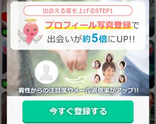 イククルのアプリでの写真登録画面