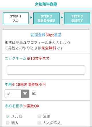 イククル無料登録で基本情報の入力-1