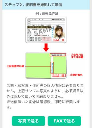 イククルの年齢認証(メール送信)〜証明書の画像