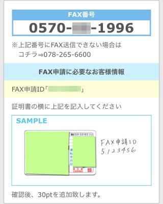 イククルの年齢認証(FAX送信)〜FAX申請に必要な情報