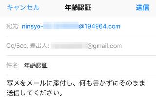 イククルの年齢認証(メール送信)〜メール送信画面