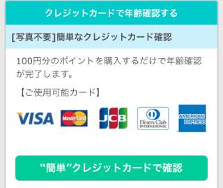 イククルの年齢認証(クレジットカード)〜