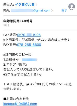 イククルの年齢認証(FAX送信)〜FAX送信用の確認メール
