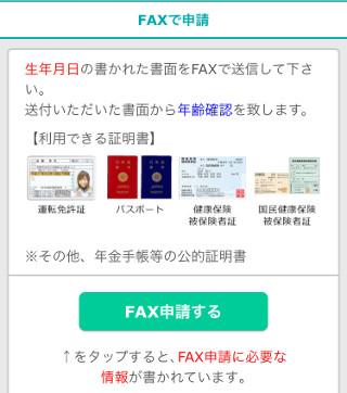 イククルの年齢認証(FAX送信)〜FAX申請の画面