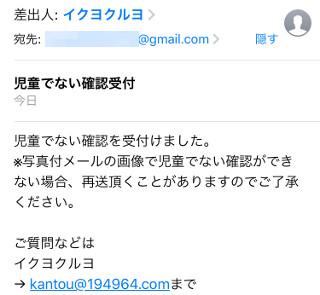イククルの年齢認証(メール送信)〜年齢認証の受付確認メール