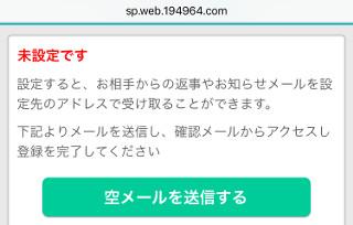 イククルのメール設定〜メール設定画面