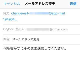 イククルのメール設定〜空メールを送信する