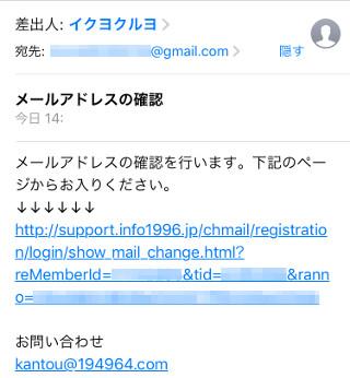 イククルのメール設定〜メール設定の確認メール
