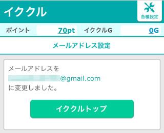 イククルのメール設定〜メール設定の完了