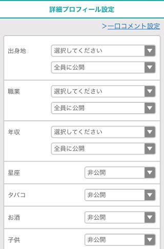 イククル男性会員のプロフィール〜イククルの詳細プロフィール1