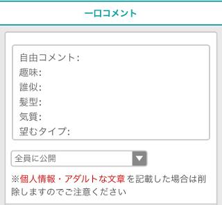 イククル男性会員のプロフィール〜
