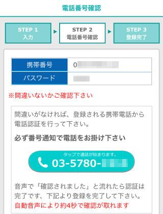 イククル無料登録で電話番号の確認
